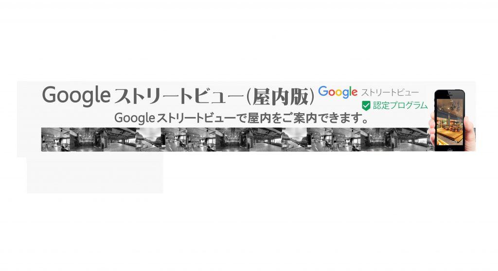 Googleストリートビュー(屋内版)アナウンス